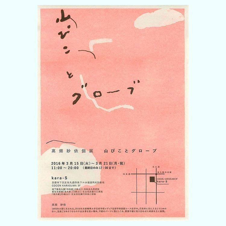 わら半紙:オレンジ-黒 Wara:Fluo Orange-Black  #レトロ印刷 #JAM置き #risograph