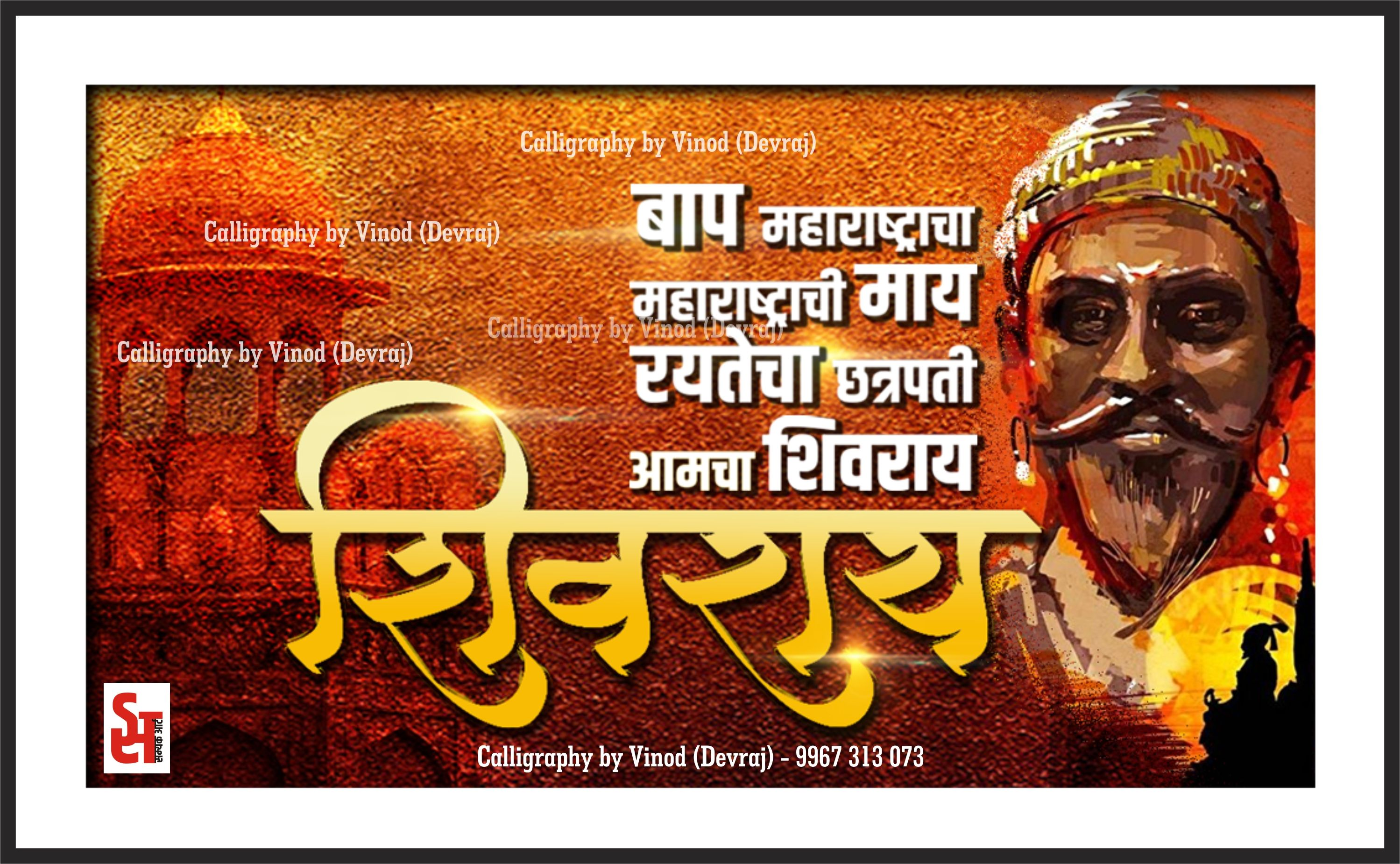 Shivjayanti Shivaji Maharaj Shivray Calligraphy