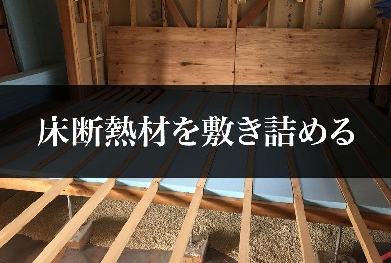 床断熱材をdiyで施工 湿気に強いスタイロフォームで底冷え対策 2020