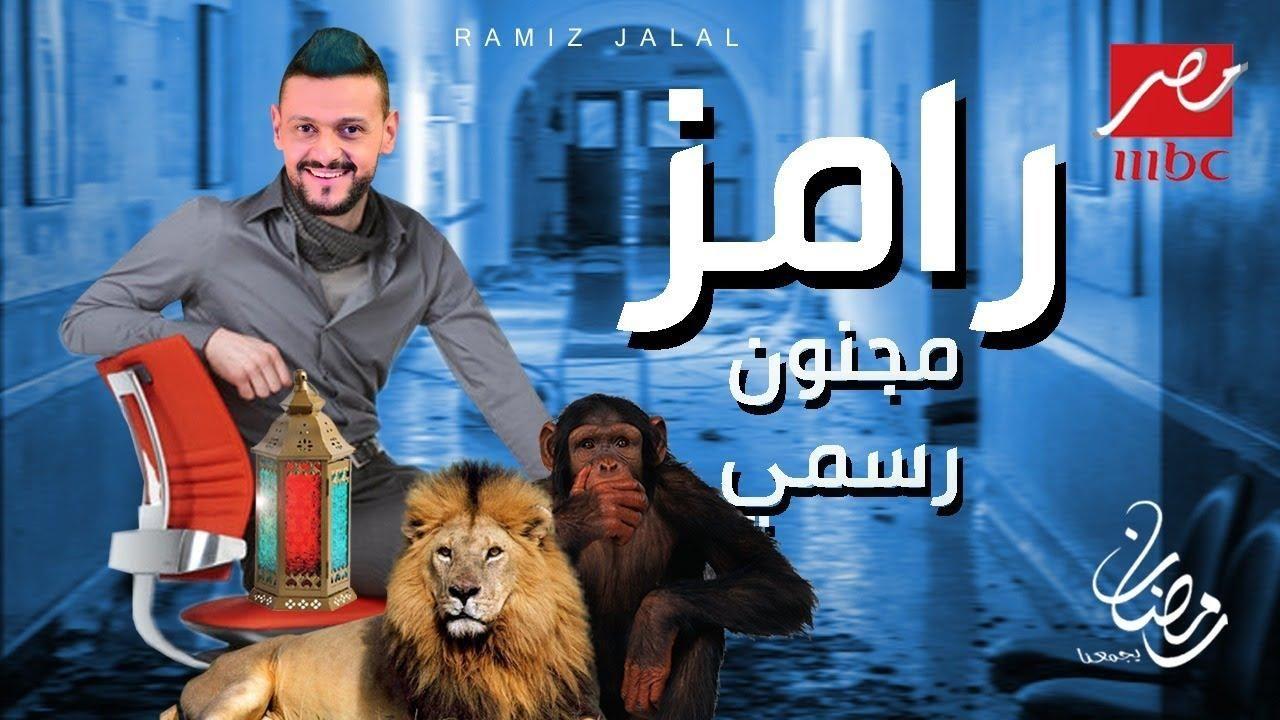 رامز مجنون رسمي رمضان 2020 Fictional Characters Character Art