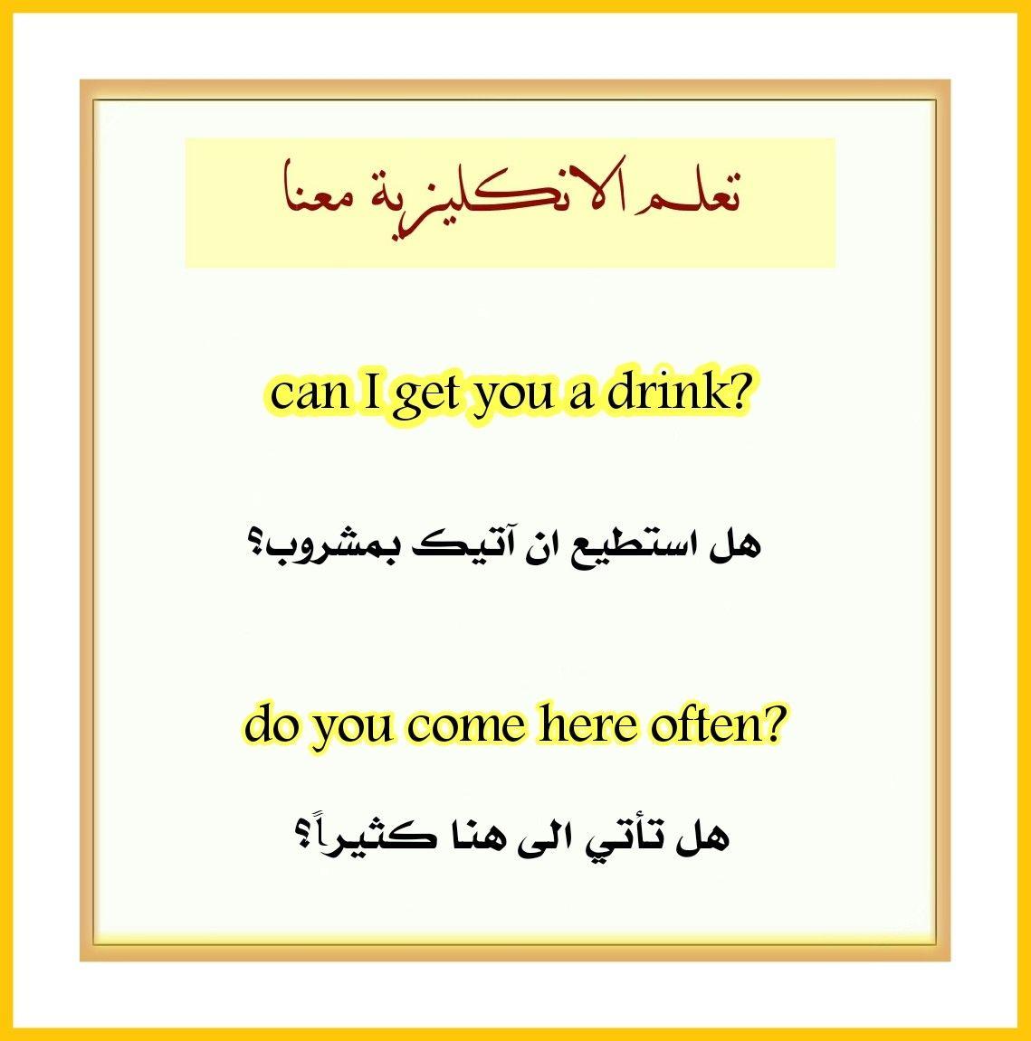 عبارات انجليزية تعلم الانكليزية معنا English Words English Language Learning Beautiful Words In English