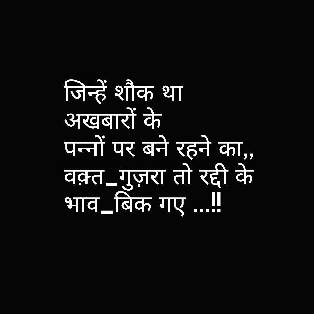 Pin By Vikram H On Hindi Quotes ह द व च र Pinterest