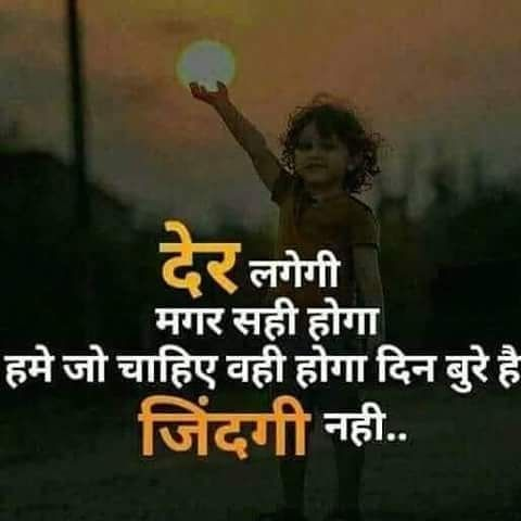 Wait Watch And Accept True Lines Hindi Shabd Thoughts