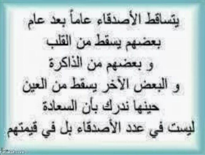 وقت الشدائد فقط تعرف من هم الأصدقاء الأوفياء My Love Farah Arabic Calligraphy