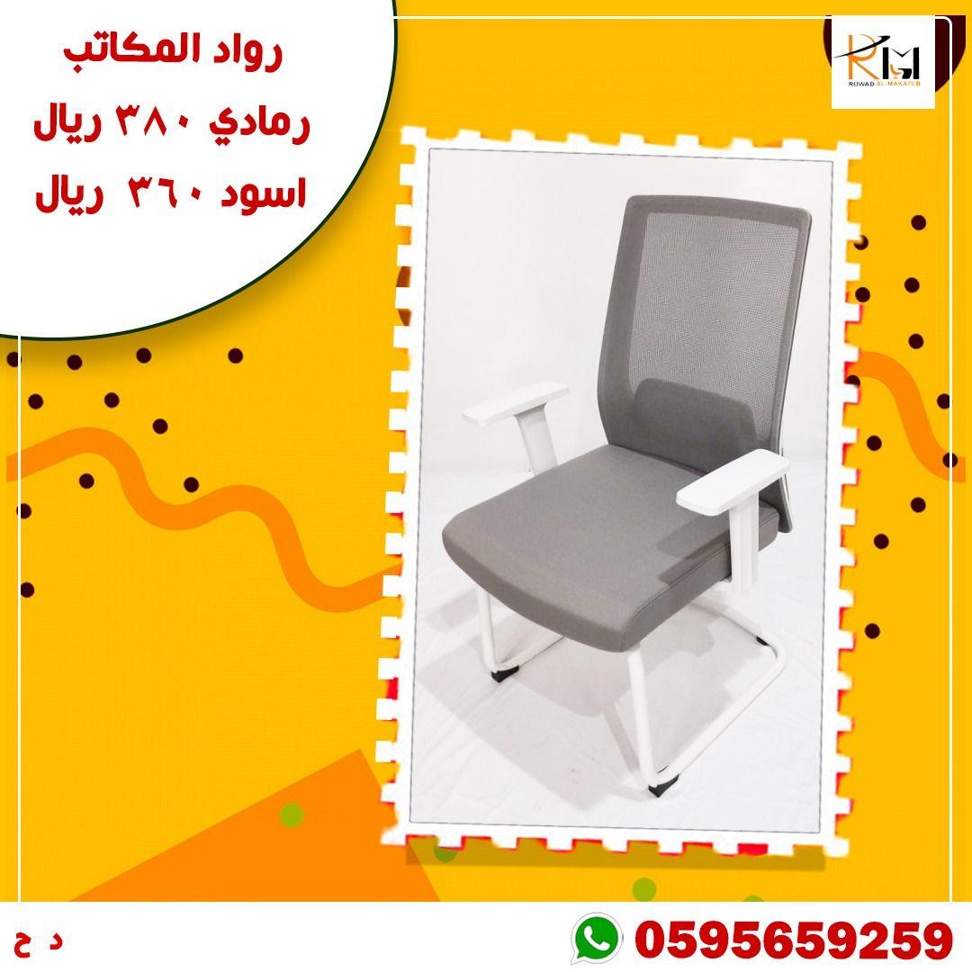 كرسي ثابت رمادي Home Decor Furniture Decor
