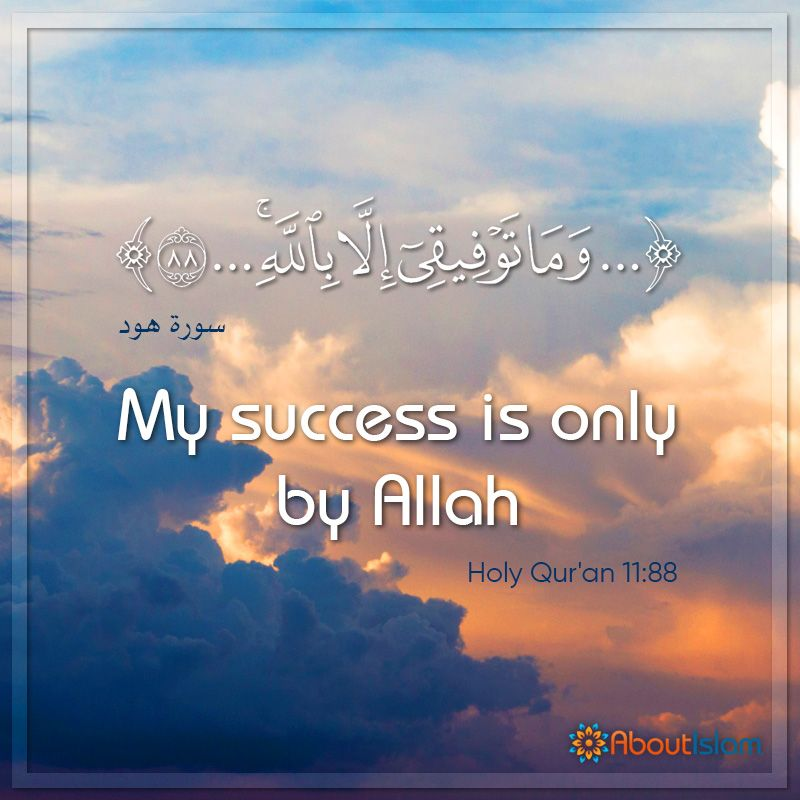 Give Thanks To Allah For He Has Guided Us To Success Islamicquotes