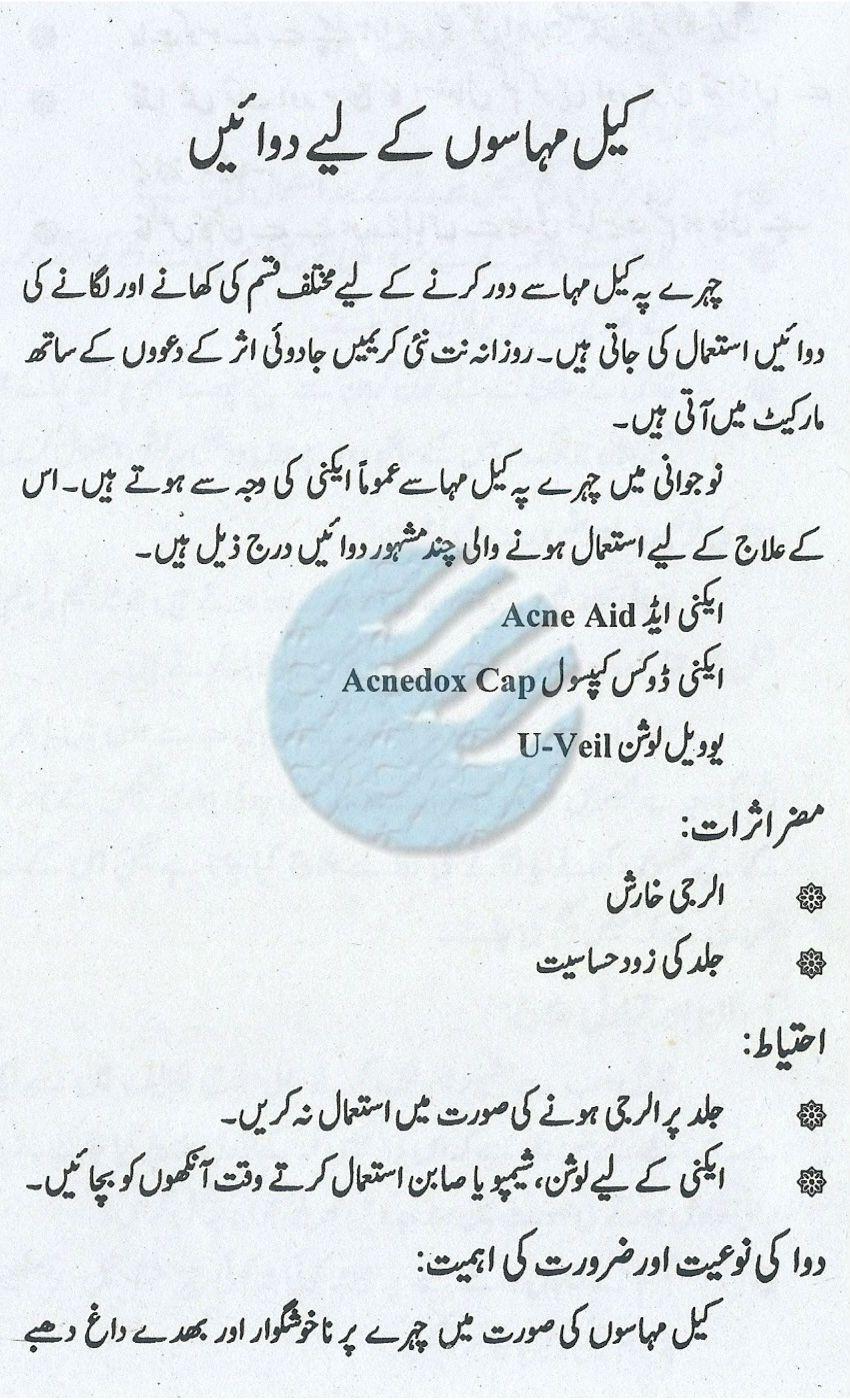 Home Remedies For Acne Pimples Keel Mahasay Ka Ilaj In Urdu