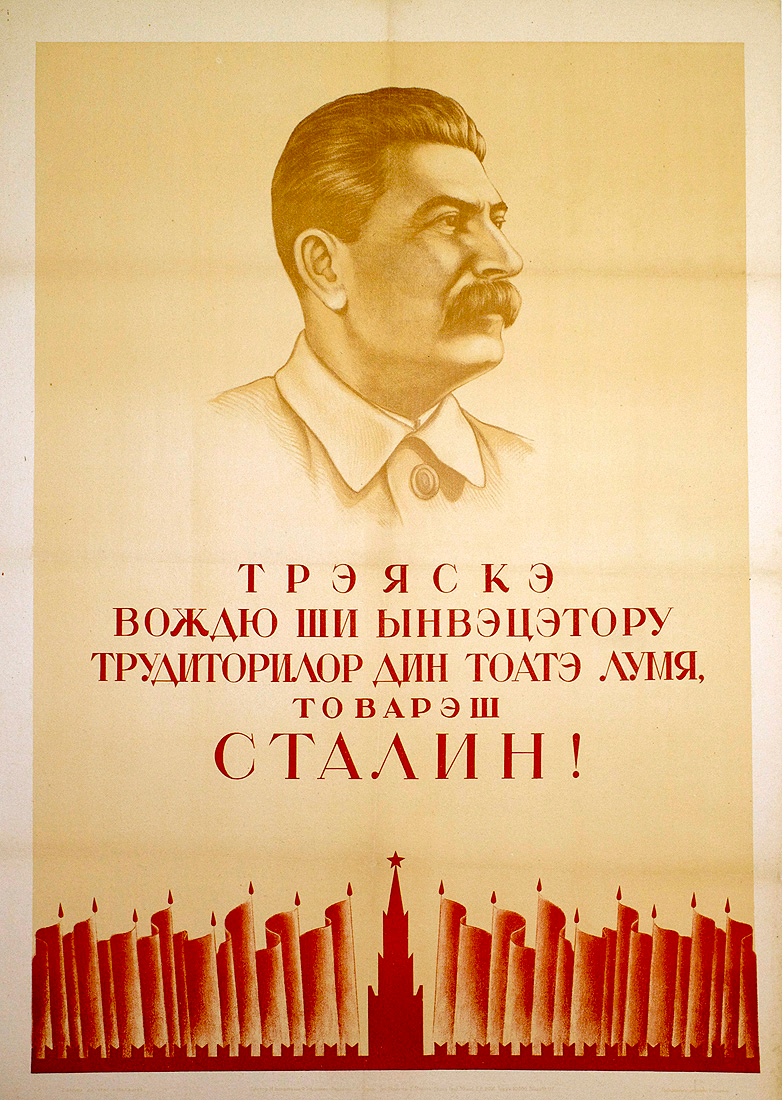 Long live the victorious leader of the workers Comrade ...