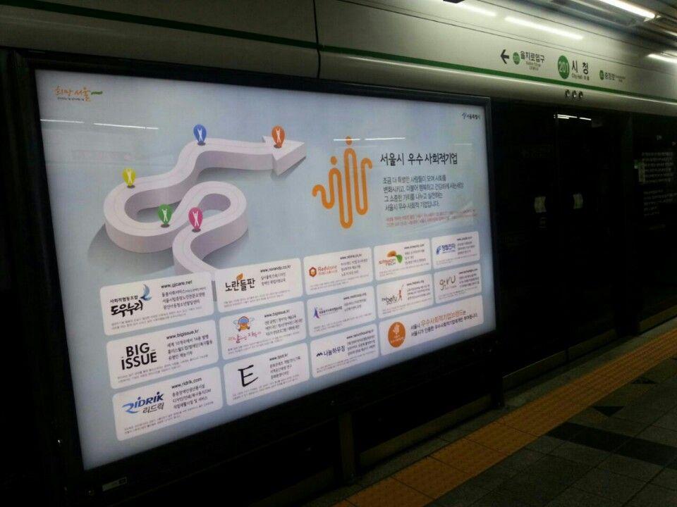 지하철 스크린 도어 광고 우수사회적브랜드