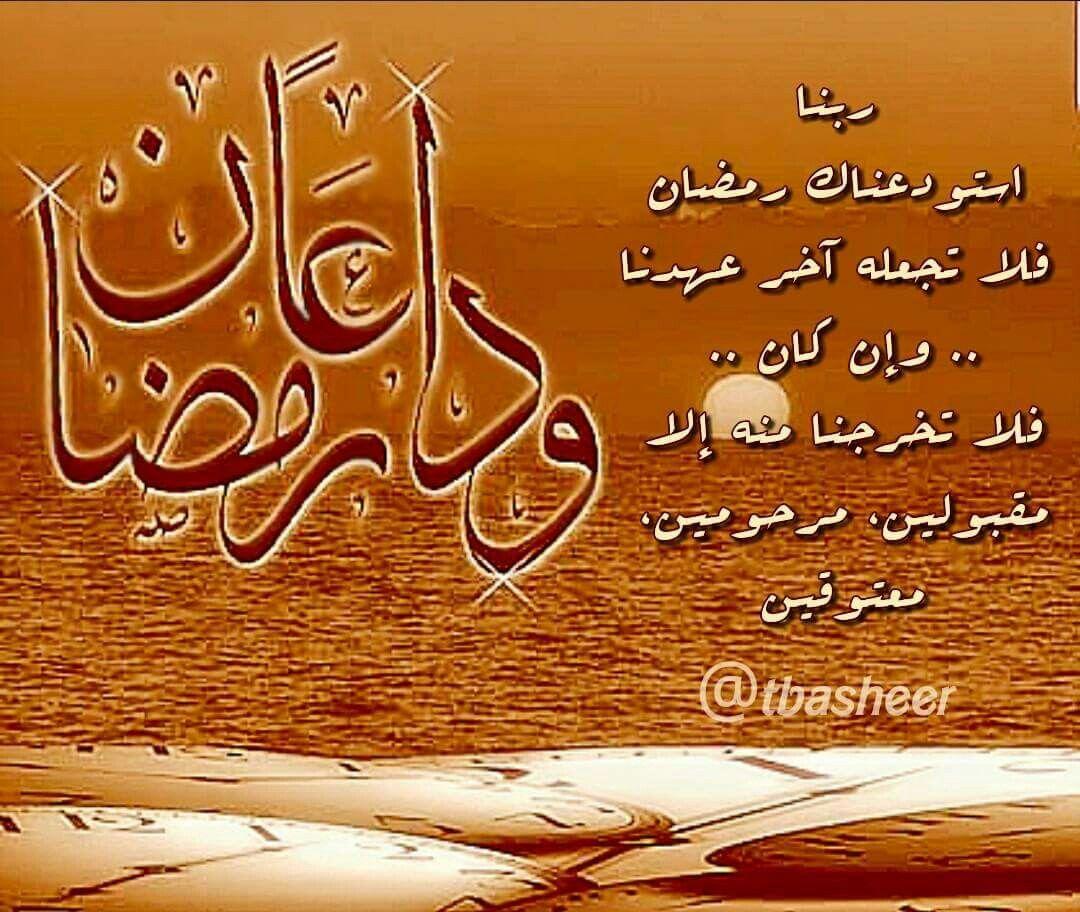 وداعا رمضان Art Arabic Calligraphy Calligraphy