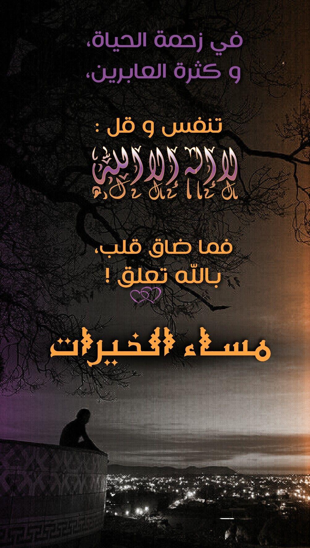 Pin By Izudin Izudin On Masa Good Night Image Night Wishes Good Evening