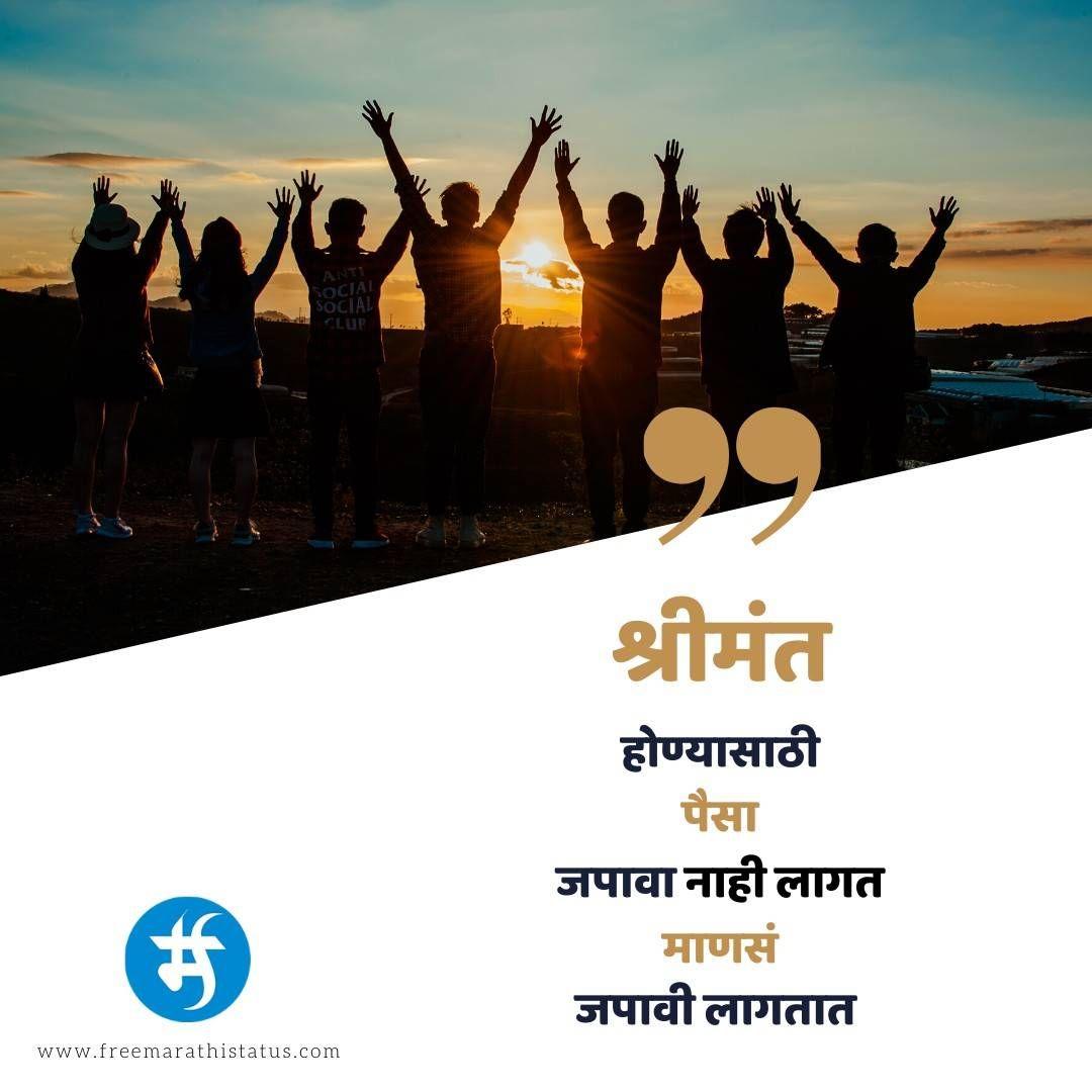 Marathi Quotes Download in 2020 | Marathi quotes, Best ...