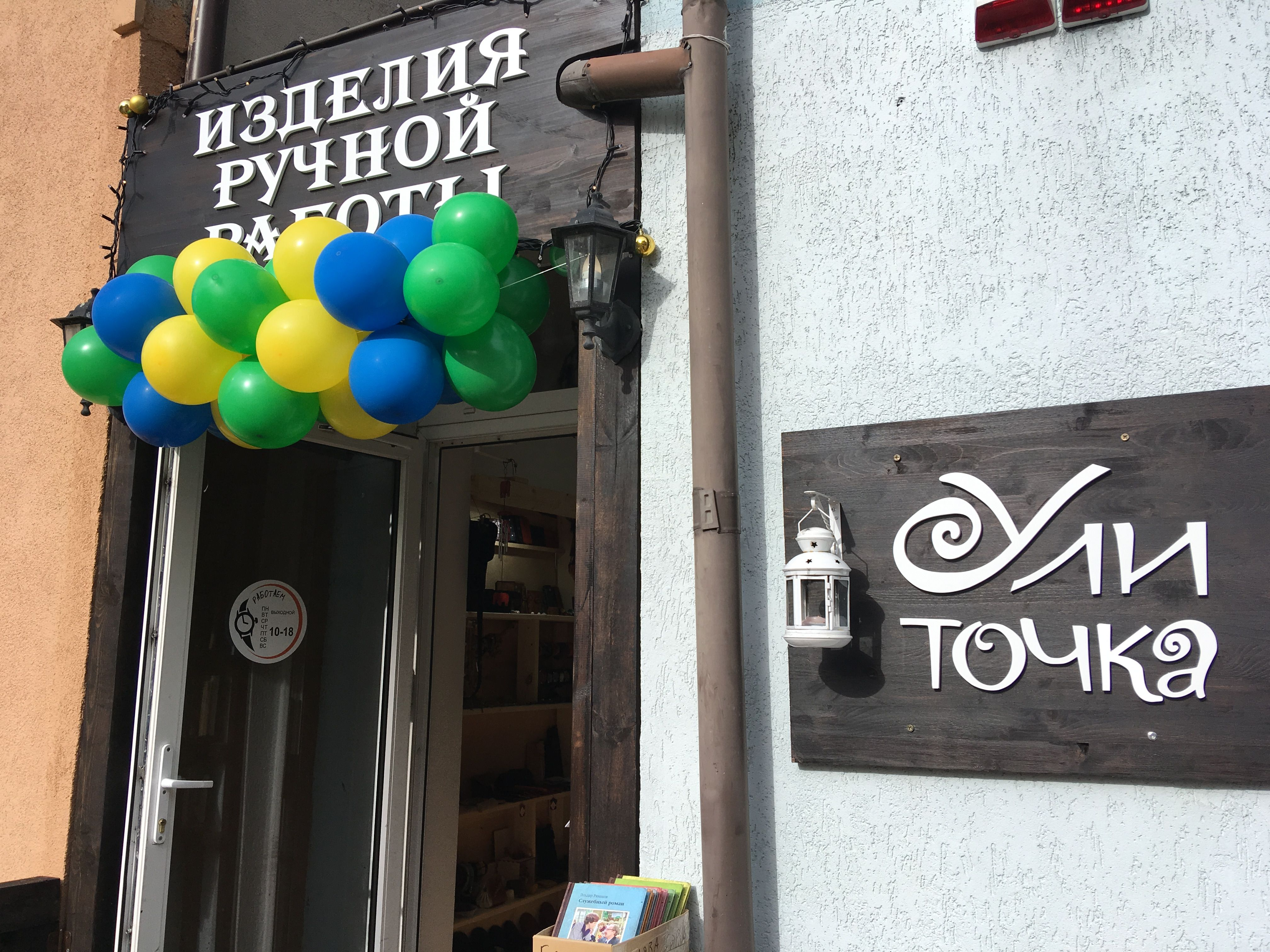 Вход в Улиточку в Зеленоградске с Курортного проспекта