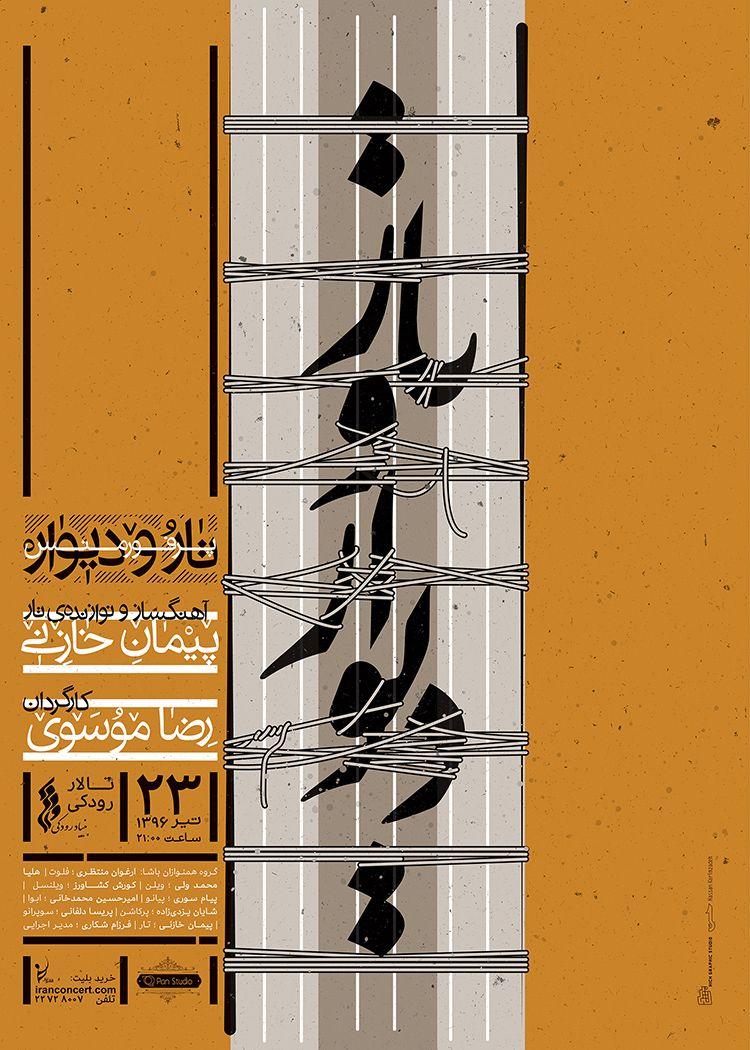 پوستر پرفورمنس «تار و دیوار»