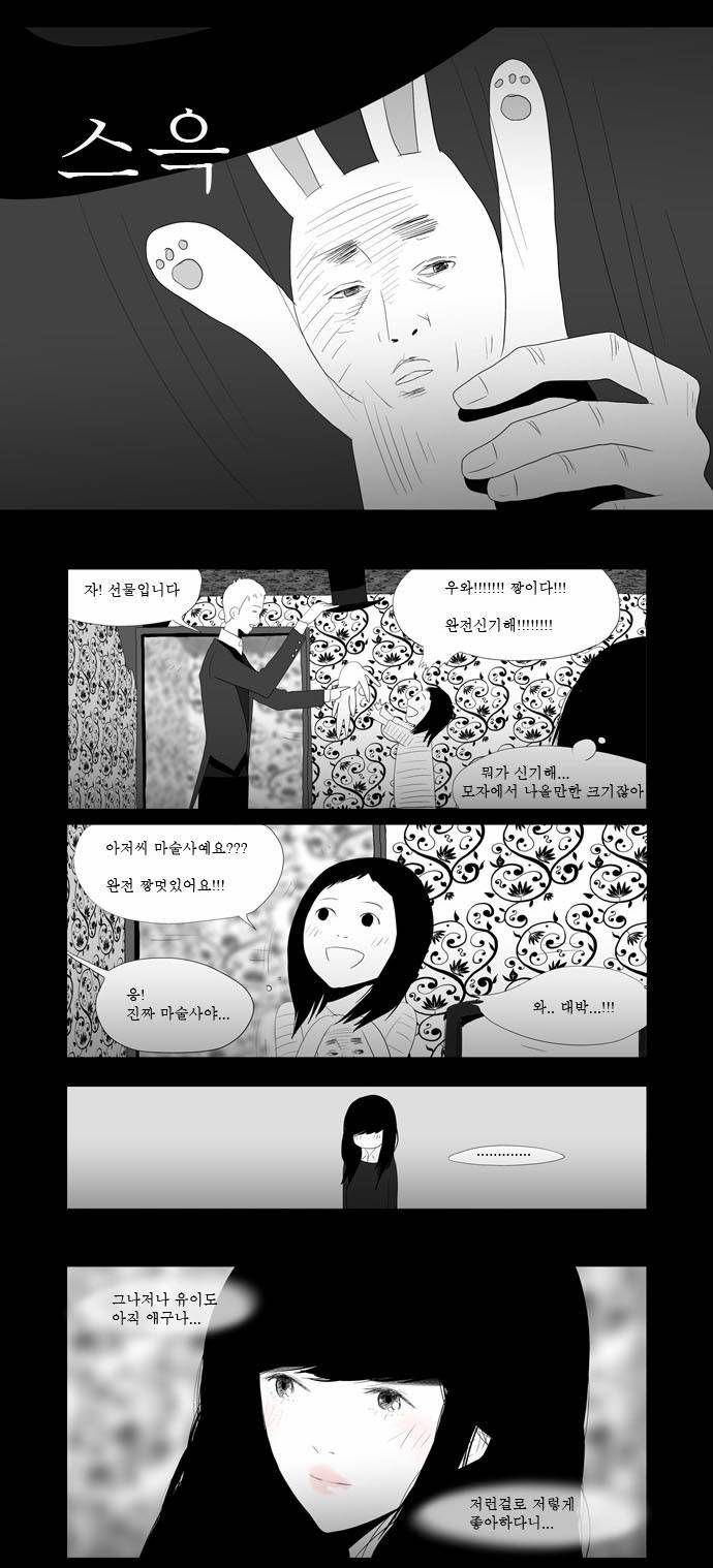 Pin by witheachapology on Annarasumanara / 안나라수마나라