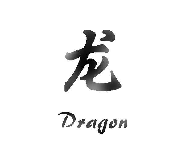 Dragon Chinese Character Stencil Tats Pinterest Japanese
