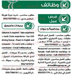 وظائف شاغرة فى الامارات وظائف جريدة الوسيط الفجيرة 1 7 2016