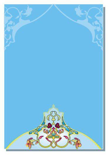 Kumpulan Bingkai Piagam Moeslim Islami Almanawiyah Gambar Desain Banner