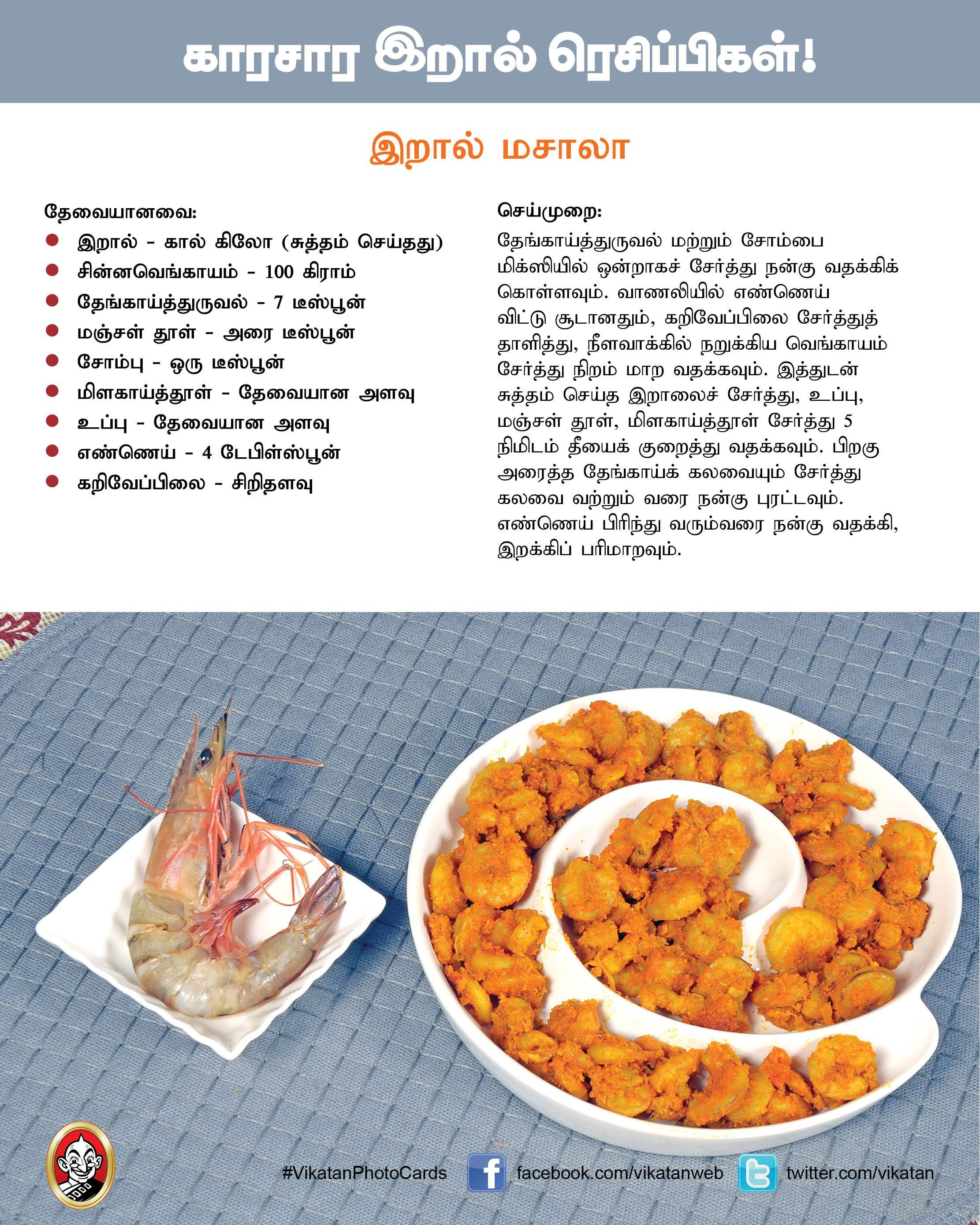 Recipes list of spicy shrimp non veg dishes pinterest recipe recipes list of spicy shrimp veg dishesspicy forumfinder Image collections