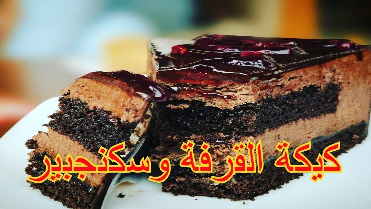 Cake With Ginger And Cinnamon كيكة بالزنجبيل والقرفة سهلة ولذيذة Desserts Food Brownie