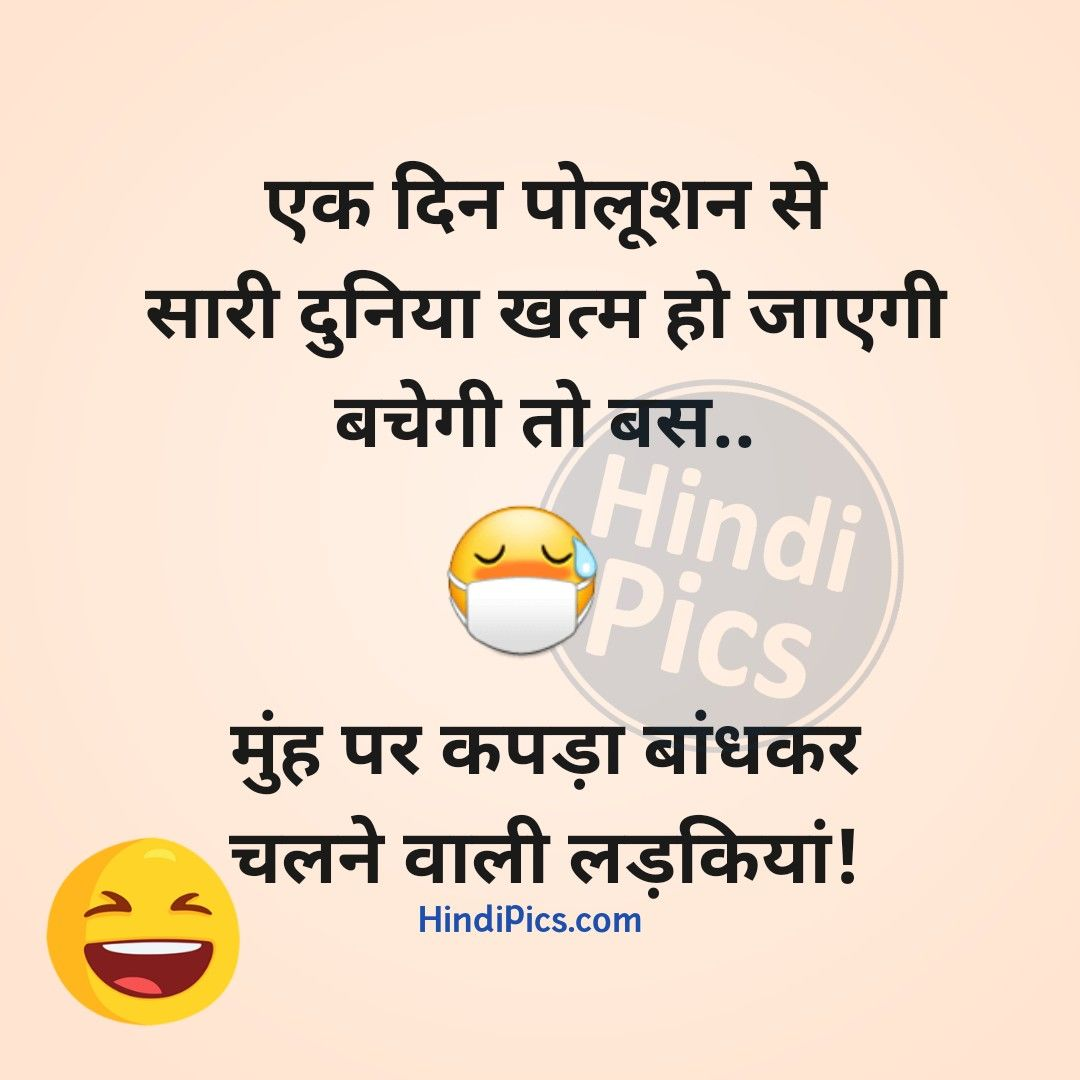 Hindi Jokes On Girls Pollution Funny