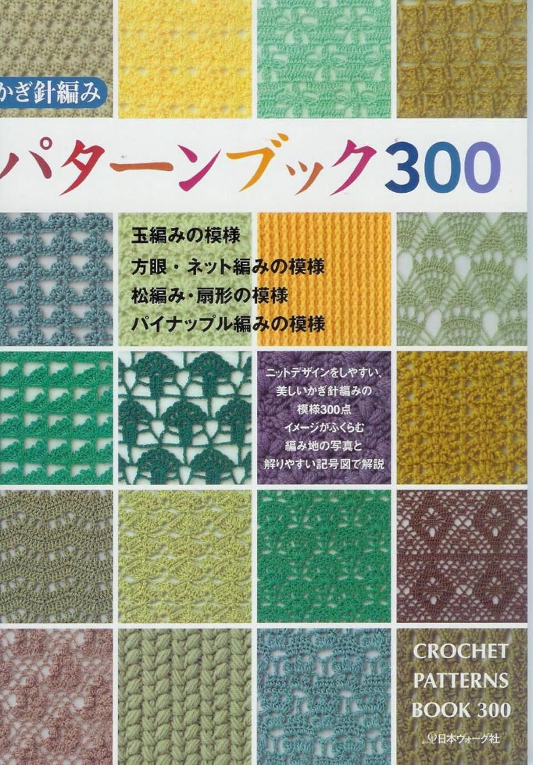 #ClippedOnIssuu from Crochet 300 Patterns