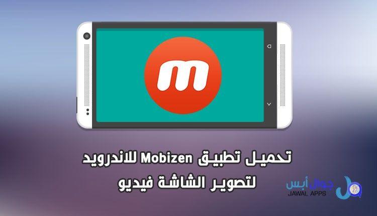 تحميل تطبيق موبيزن Mobizen لتصوير الشاشة فيديو هو التطبيق رقم واحد على مستوى العالم فى تسجيل و تصوير الشاشة سواء كانت لقطات او تصوير في Gaming Logos App Logos