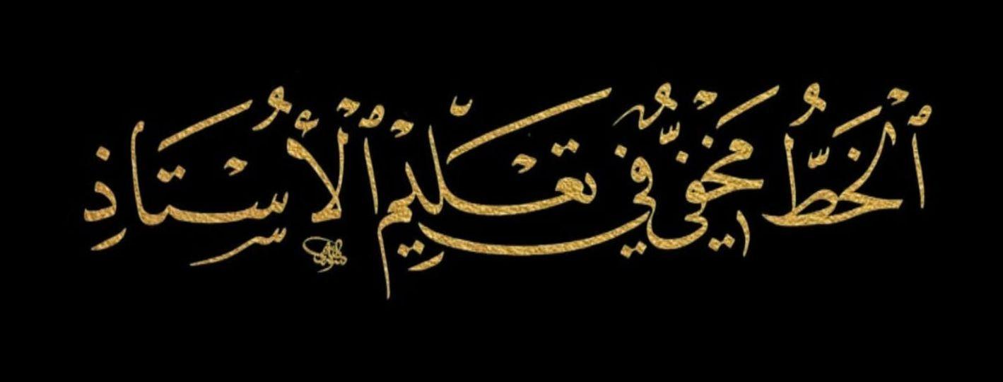 Pin By Gelora Biru On Zaki Al Hashimi Art Arabic Calligraphy Calligraphy
