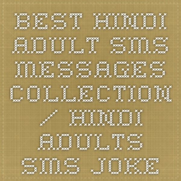 Best Hindi Adult Sms Messages Collection Hindi Adults Sms Jokes