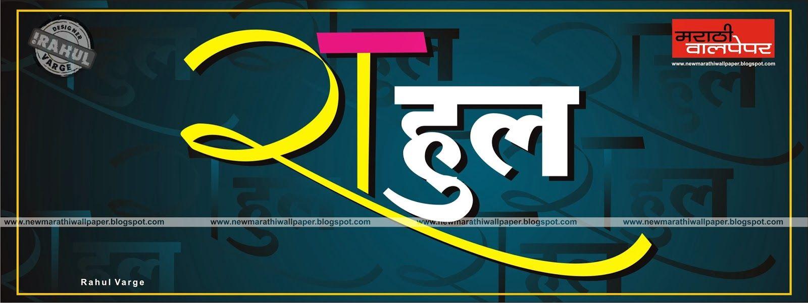 Good Wallpaper Name Rahul - ae5b1d72c8523c9200edb304477a0eda  Photograph_1008961.jpg