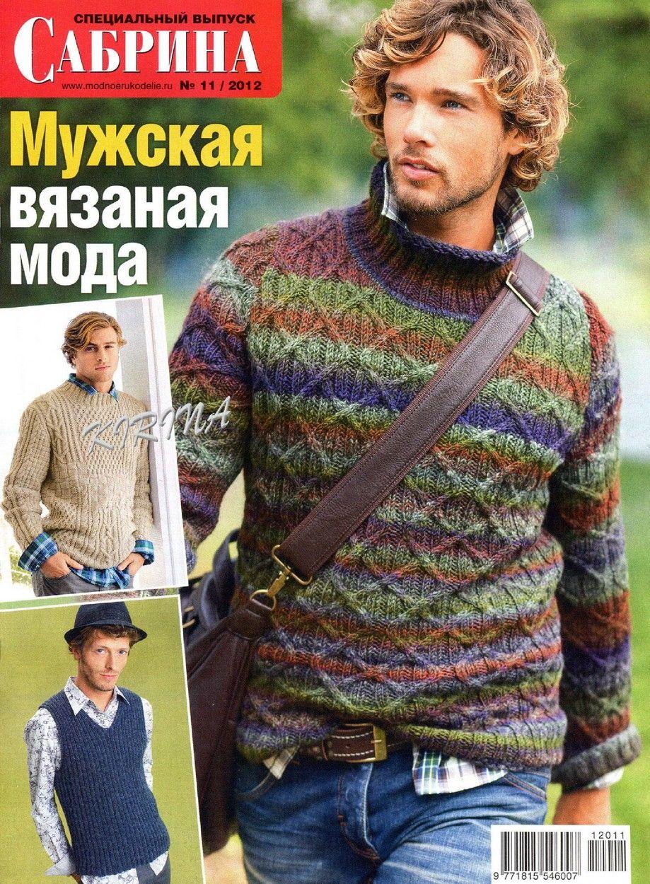 вязаная мода для мужчин сабрина 11 2012 журналы по вязанию