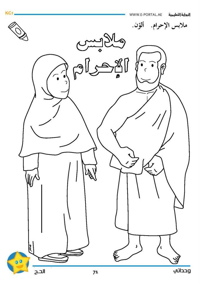 Ihram Colouring Sheets