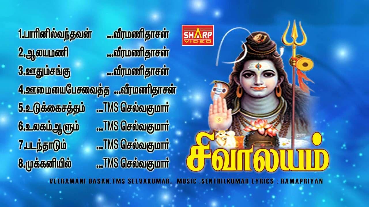 Sivalayam Jukebox Sivan Super Hit Songs Veeramani Dasan Tms Devotional Songs Shiva Songs Hit Songs