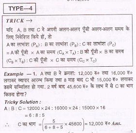 साझेदारी Maths Partnership Problems Short Tricks in Hindi