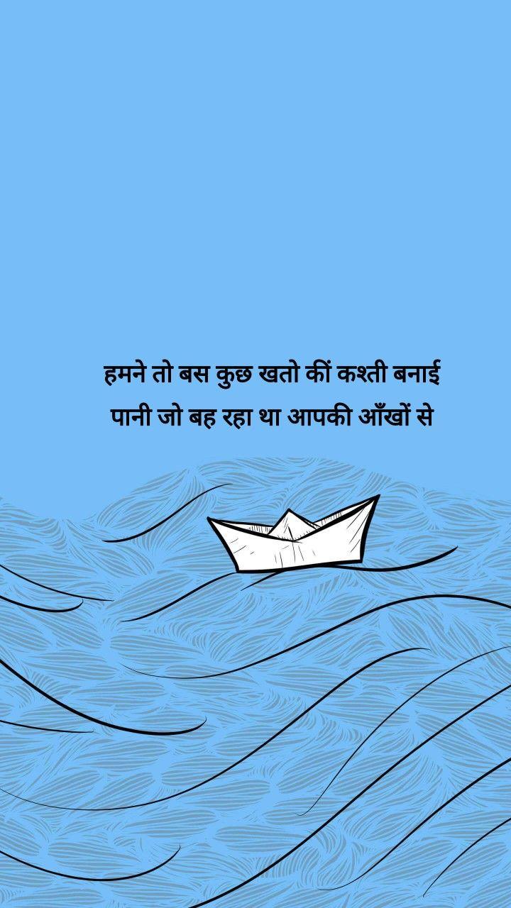 कश्ती #hindi #words #lines #eyes #water | Short friendship ...