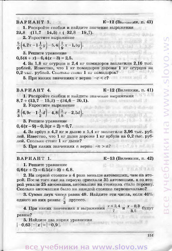 Контрольные работы по курсу математика и по курсу математика и  Контрольные работы по курсу математика и по курсу математика и информатика 2 класс скачать бесп