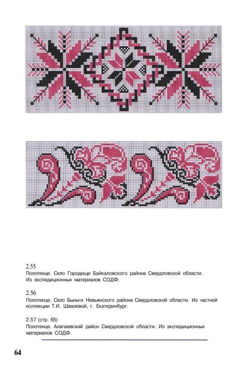 Gallery.ru / Фото #147 - Ukrainian pattern book - sandra-rose-canada