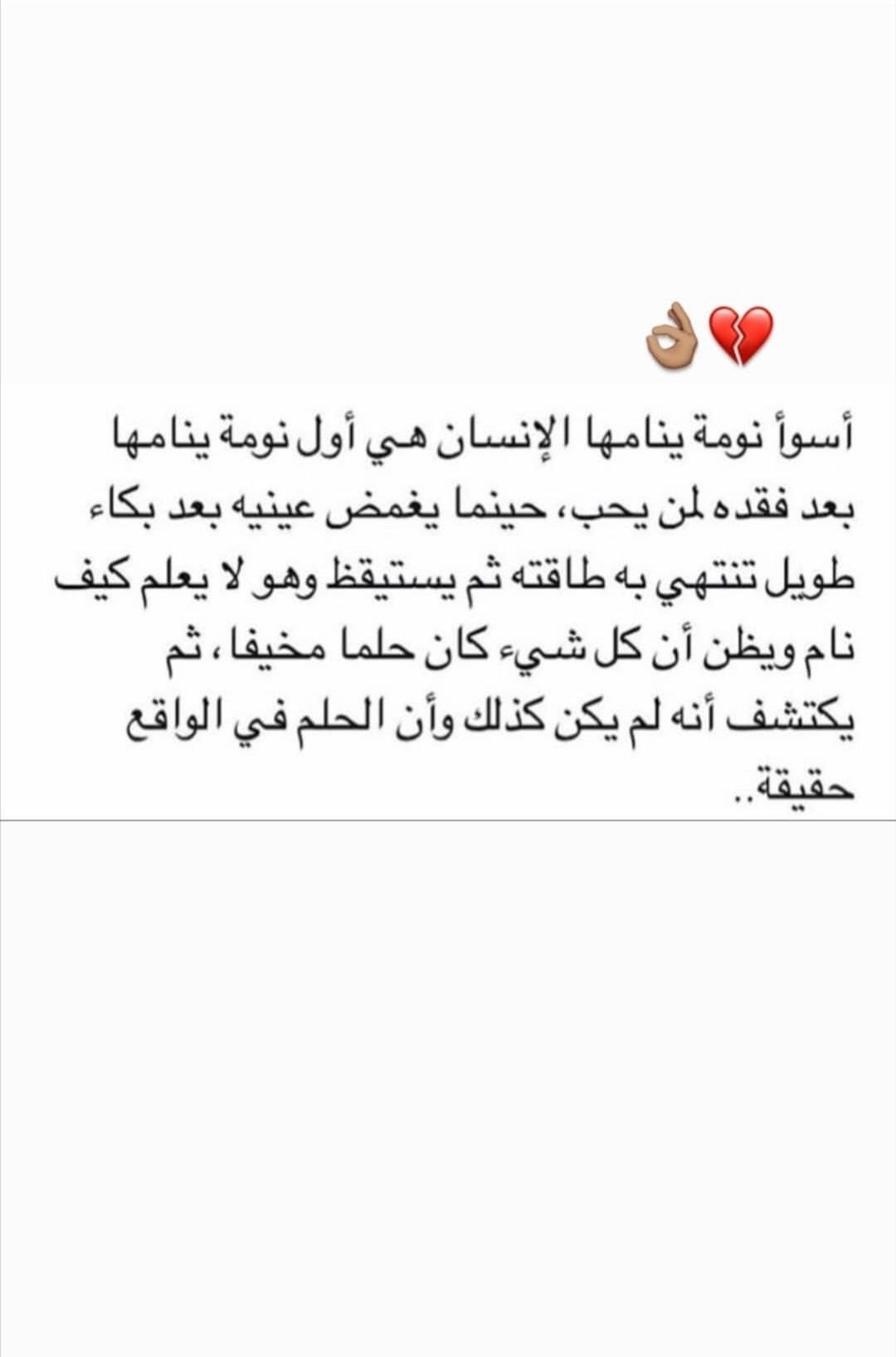 Pin By Samoo Samra On ثرثرات Words Quotes Cool Words Real Life Quotes