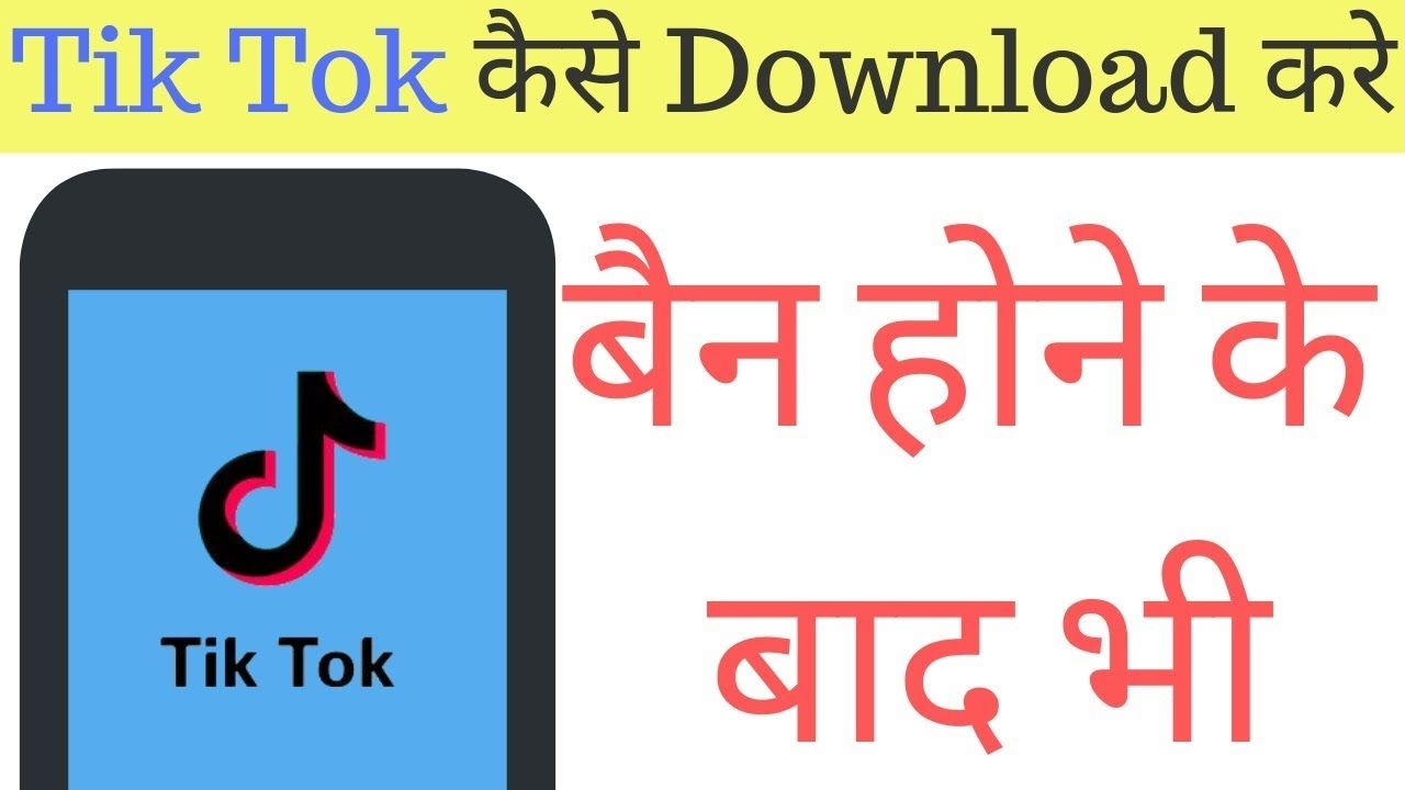 How To Download Tik Tok After Ban In India Without Play Story And Iphone Tik Tok Words I Can