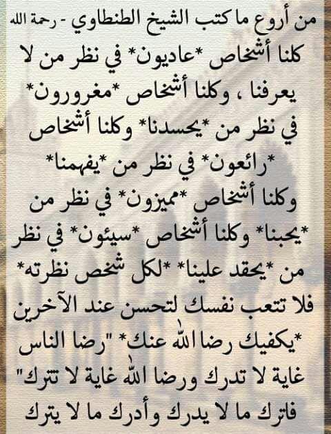 Desertrose رضا الناس غاية لا تدرك ورضا الله غاية لا تترك Words Quotes Islamic Quotes Words