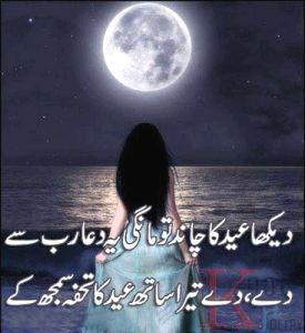 Dekha eid ka chand to mangi dua eid ka chand urdu poetry in urdu dekha eid ka chand to mangi dua eid ka chand urdu poetry in urdu daikhaa eid kaa chaand to maangii yeh duaa rab say day day teraa saath eid kaa tohfaa samjh m4hsunfo