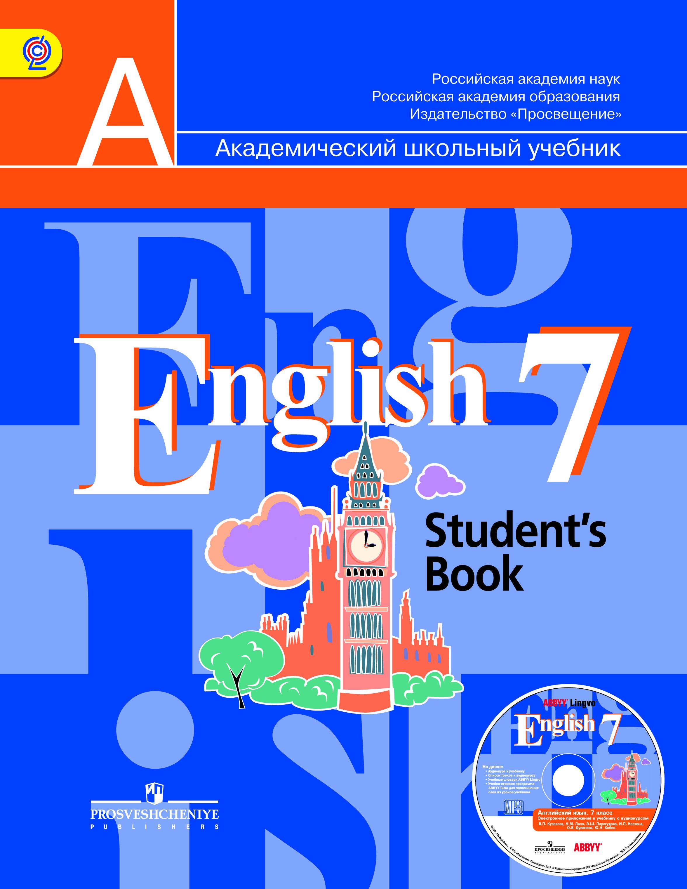 Гдз по английскому языку за 7 класс, решебники и ответы онлайн.