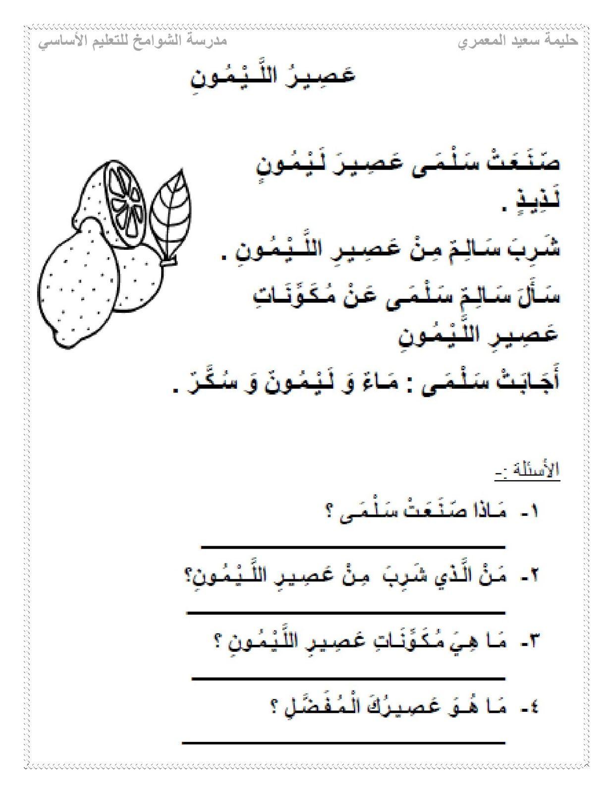 قصص قصيرة للأطفال مع اسئلة مباشرة بعد كل قصة Learn Arabic Alphabet Learning Arabic Words