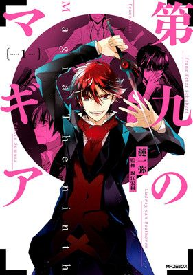 seven seas licenses magia the ninth manga poetry book design design comics manga