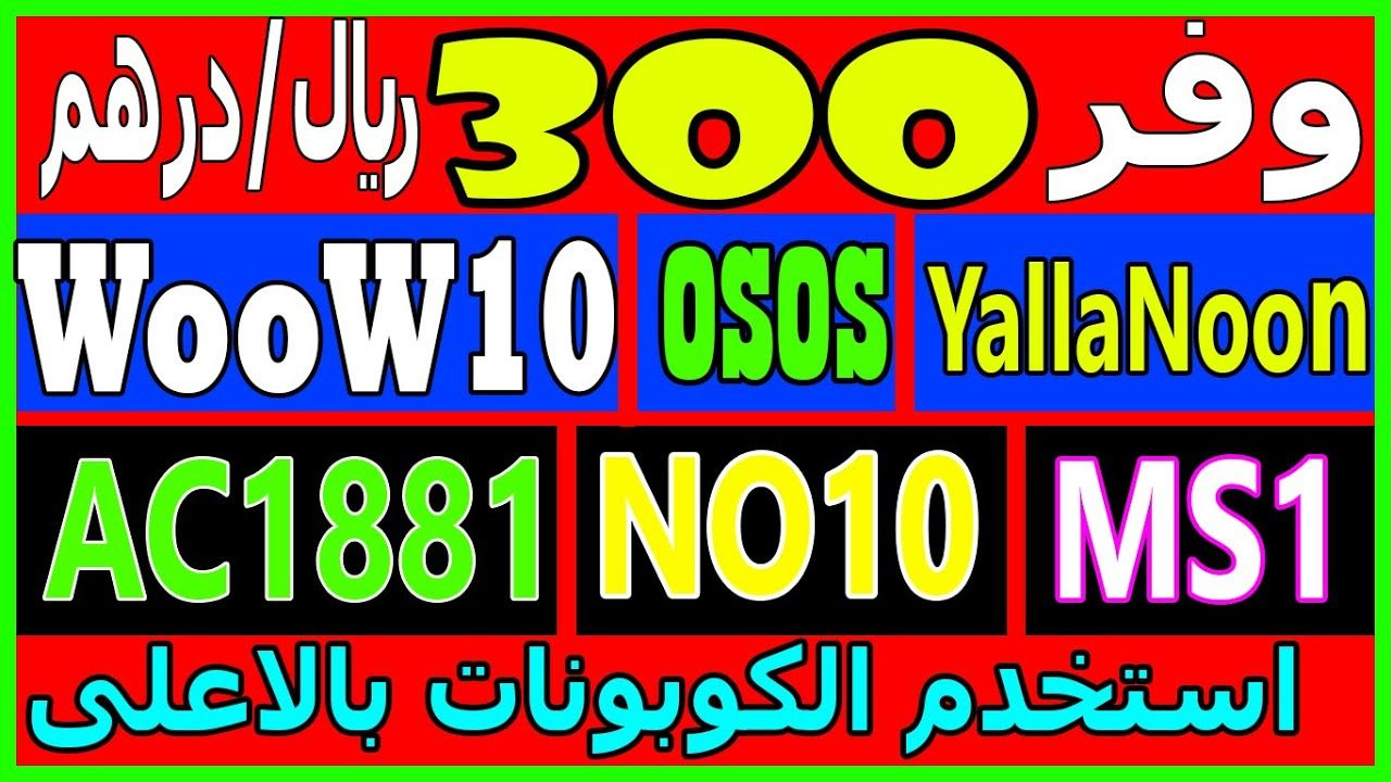 للسعودية والامارات استخدم الكوبونات التالية Woow10 Ac1881 Ms1 Yallanoon No10 Osos X10 O10 Z10 كل كوبون يوفر 10 حتي 50 ريال او درهم بمجموع 450ريال Youtube Games