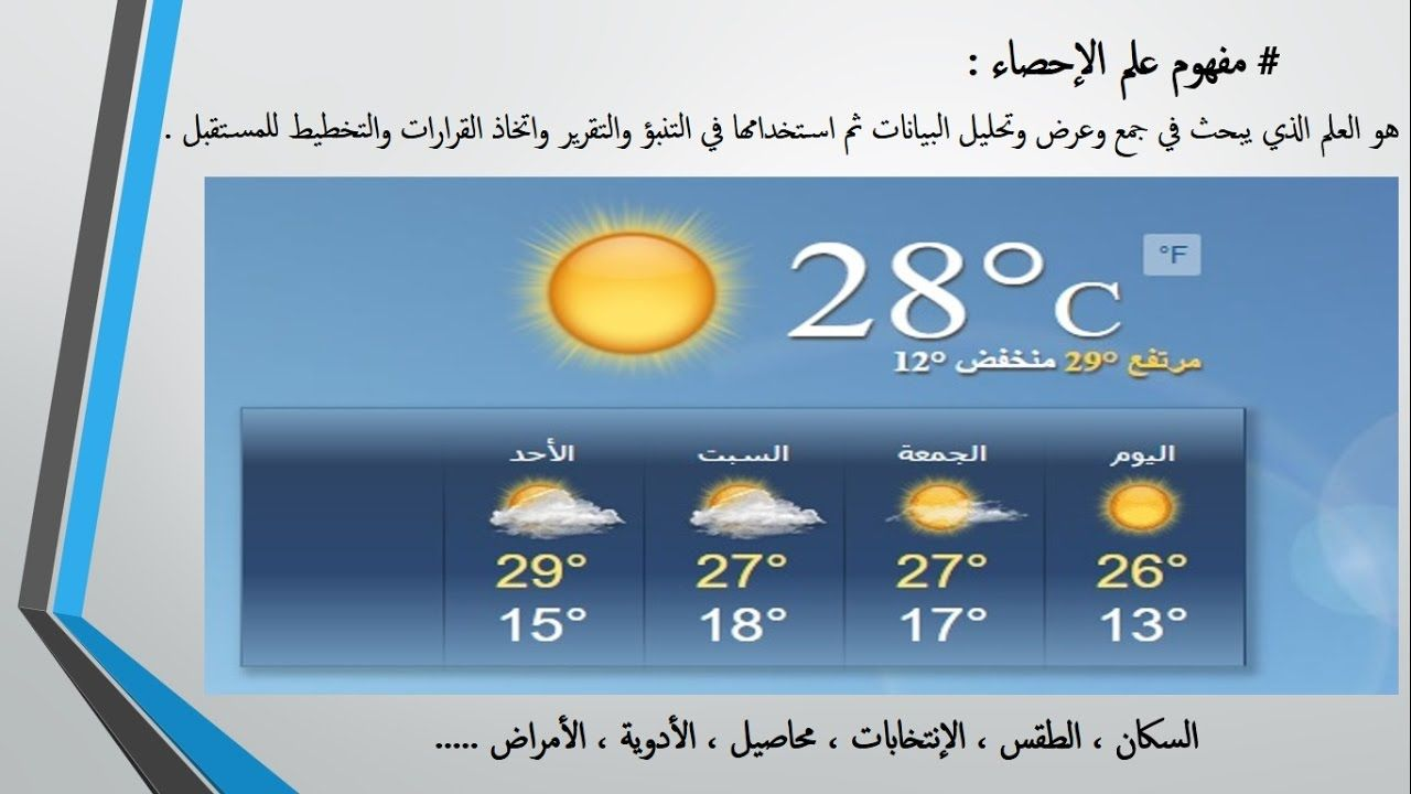 1 مقدمة مفهوم علم الإحصاء Weather