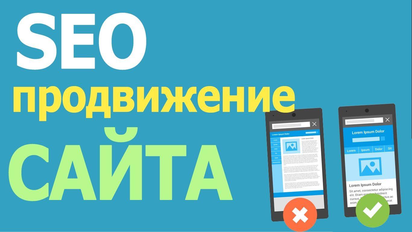 Продвижение сайта в москве бесплатно бесплатные шаблоны для создания своего сайта