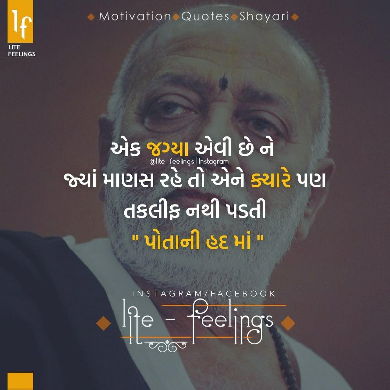 Life Motivation Status Gujarati