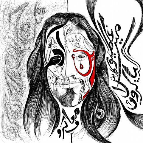 Bint e Adam by Irfan Ali Taj