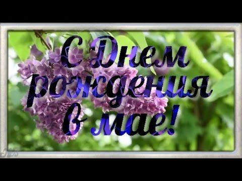 С Днем рождения в мае ❖ Красивая видео открытка - YouTube